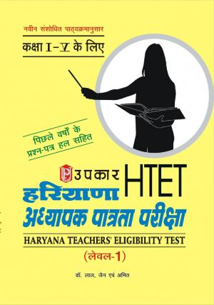 Haryana T.E.T. (Varg-1) (For Class I-V)