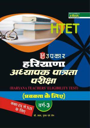 Haryana T.E.T. (For Pravakta) (Varg-3) (For Class IX-XII)