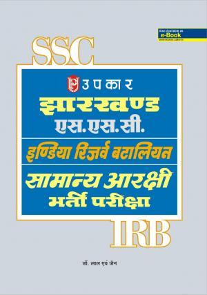 Jahrkhand SSC Indian Reserve Bataliyan Samanya Aarakshi Bharti Pariksha