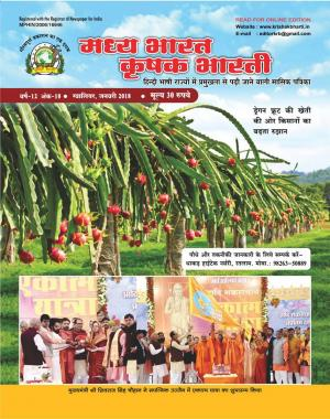 Madhya Bharat Krishak Bhartid