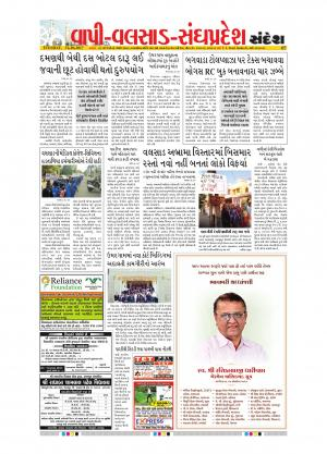 Valsad Navsari - Read on ipad, iphone, smart phone and tablets.