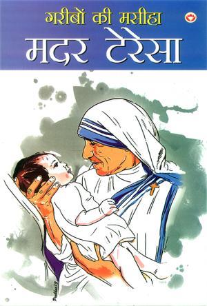 Garibon ka Maseeha - Mother Teresa