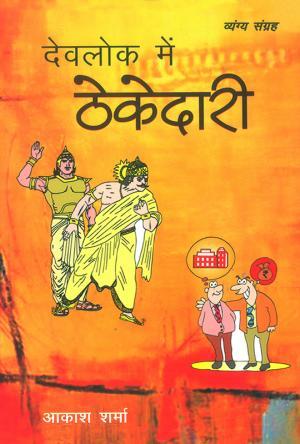 Dev Lok Mein Thekedari: देवलोक में ठेकेदारी - व्यंग्य-संग्रह