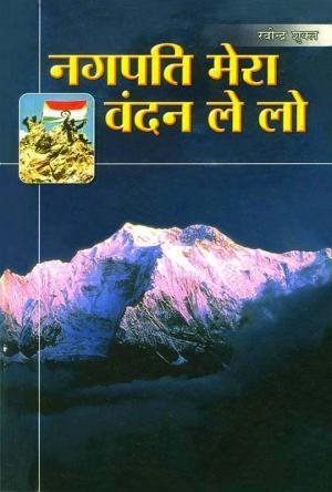 Nagpati mera vandan le lo: नगपति मेरा वंदन ले लो - कश्मीर समस्या पर तथ्यपरक काव्यात्मक विश्लेषण