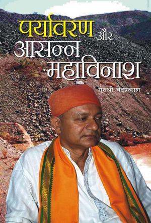 Paryavaran aur aasan mahavinash: पर्यावरण और आसन्न महाविनाश