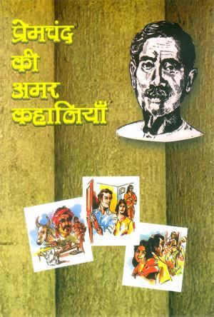 Premchand ki amar Kahaniyan: प्रेमचंद की अमर कहानियाँ