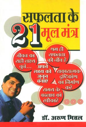 Safalata Ke 21 Mool Mantra: सफलता के 21 मूल मंत्र