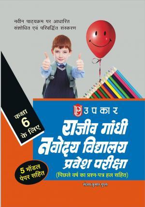 Rajeev Gandhi Navodaya Vidhyalaya Pravesh Pariksha (For Class VI)