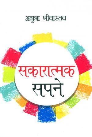 Sakaratmak Sapne: सकारात्मक सपने - विभिन्न विषयों पर युवा सरोकार के लघु आलेख