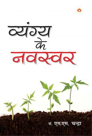 Vyangya ke Nav Swar: व्यंग्य के नवस्वर - व्यंग्य संग्रह