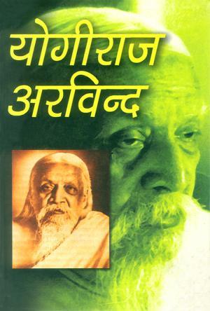 Yogiraj Arvind: योगीराज अरविंद