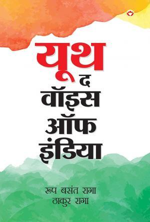 Youth the voice of India: यूथ द वॉइस ऑफ इंडिया