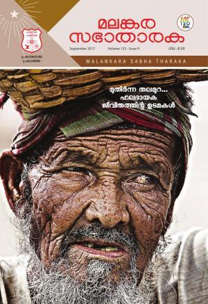 SabhaTharaka Online