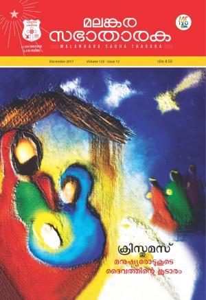 Sabha Tharaka Online