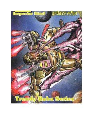Inspector Steel (Trendy Baba Series)