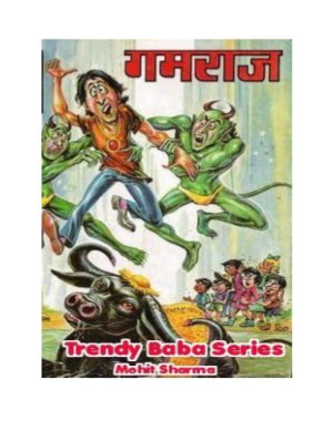 Gamraj (Trendy Baba Series) - Read on ipad, iphone, smart phone and tablets.