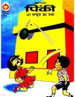 Pinki Tarbuz ka Maza-Hindi - Read on ipad, iphone, smart phone and tablets.