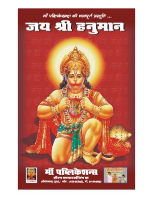 Maa Publications  - Read on ipad, iphone, smart phone and tablets.