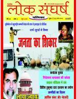 loksangharshpatrika - Read on ipad, iphone, smart phone and tablets