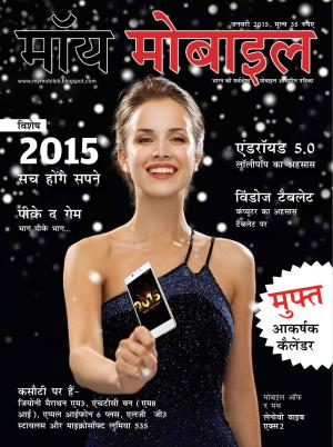 My Mobile Hindi - Read on ipad, iphone, smart phone and tablets.