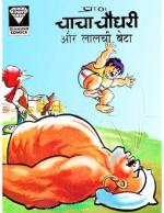 Chacha-Chaudhary-Lalchi Beta-Hindi - Read on ipad, iphone, smart phone and tablets