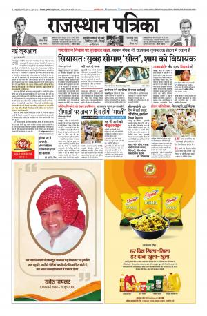 Rajasthan Patrika Bhilwara - Read on ipad, iphone, smart phone and tablets.