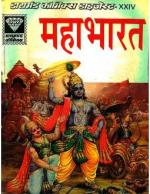 Mahabharata in Hindi - Read on ipad, iphone, smart phone and tablets.