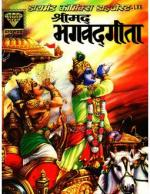Shrimad Bhagwat Gita in Hindi - Read on ipad, iphone, smart phone and tablets.