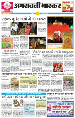 अमरावती भास्कर - Read on ipad, iphone, smart phone and tablets.