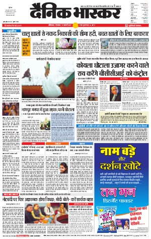 औरंगाबाद डाक संस्करण - Read on ipad, iphone, smart phone and tablets.