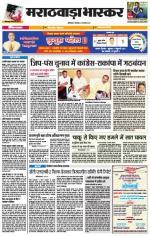 मराठवाड़ा भास्कर - Read on ipad, iphone, smart phone and tablets