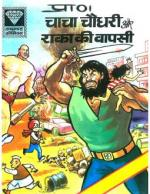 Chacha CHaudhary Aur Raaka Ki Wapsi-Hindi - Read on ipad, iphone, smart phone and tablets.