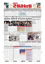 Surat Samana - Read on ipad, iphone, smart phone and tablets.