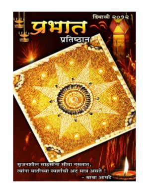 PRABHAT 2012 - Read on ipad, iphone, smart phone and tablets.