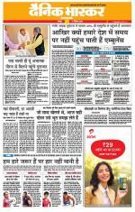 नागपुर डाक मुख्य संस्करण - Read on ipad, iphone, smart phone and tablets