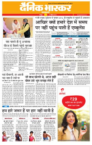 नागपुर डाक मुख्य संस्करण - Read on ipad, iphone, smart phone and tablets.