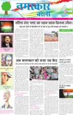 NAMASKAR BAREILLY - Read on ipad, iphone, smart phone and tablets.