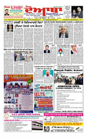 Doaba Headlines - Read on ipad, iphone, smart phone and tablets.