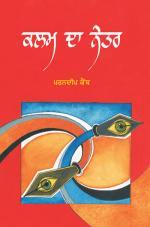 Kalam Da Naytar - Read on ipad, iphone, smart phone and tablets