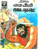 Chacha Chaudhary Aur Raaka Se Muthbhed - Read on ipad, iphone, smart phone and tablets.