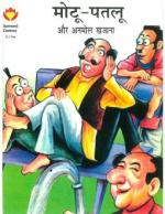 Motu-Patlu-Aur-Anmol-Khazana - Read on ipad, iphone, smart phone and tablets.