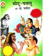 Motu-Patlu-Aur-Dr-Ghasita - Read on ipad, iphone, smart phone and tablets.