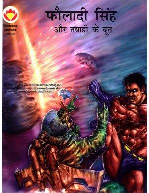 Fauladi Singh Aur Tabahi Ke Doot - Read on ipad, iphone, smart phone and tablets.