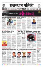 Patrika Kolkata - Read on ipad, iphone, smart phone and tablets