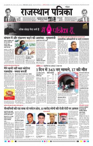 Patrika Kolkata - Read on ipad, iphone, smart phone and tablets.