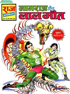 Nagraj - Read on ipad, iphone, smart phone and tablets.