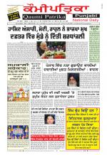 qaumi-punjabi - Read on ipad, iphone, smart phone and tablets