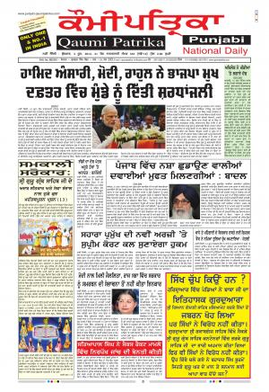 qaumi-punjabi - Read on ipad, iphone, smart phone and tablets.