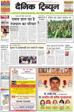 Dainik Tribune (Haryana Edition) - Read on ipad, iphone, smart phone and tablets.