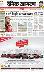 Dehradun Hindi ePaper, Dehradun Hindi Newspaper - InextLive - Read on ipad, iphone, smart phone and tablets